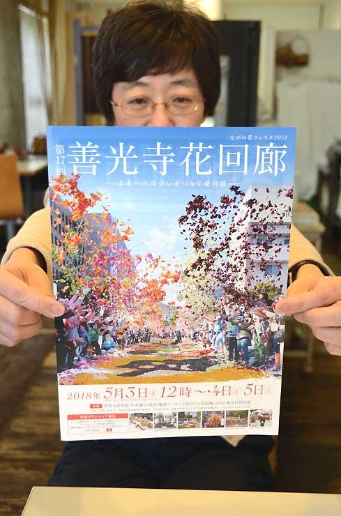 街を鮮やかに彩る「善光寺花回廊」のチラシ