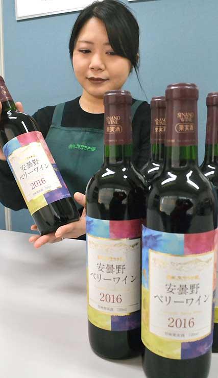 安曇野市産のラズベリーなどで作った「安曇野ベリーワイン」