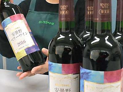 安曇野産3種のベリーで果実酒 中央経友会が初生産