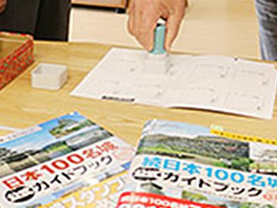 増山城と富山城にファン続々 「続日本100名城」スタンプラリー始まる