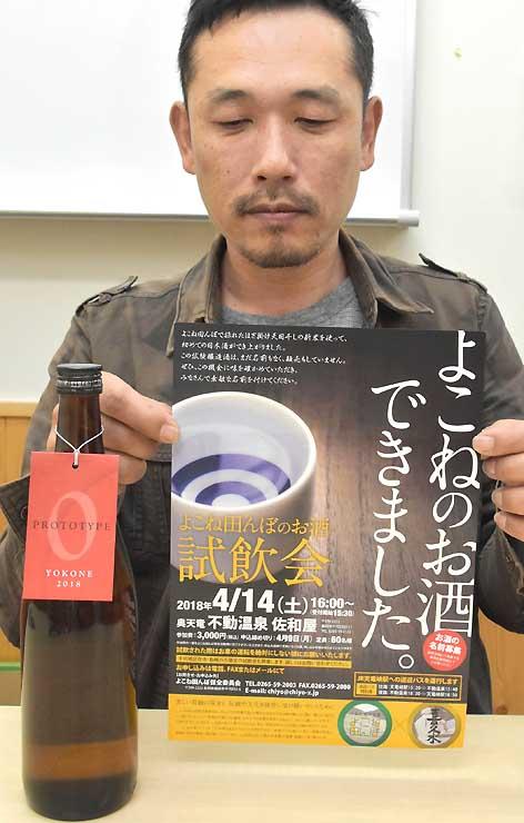 「日本酒をきっかけに、よこね田んぼの認知度も上がってほしい」と話す上原さん。手前左は試飲用の日本酒を入れた瓶