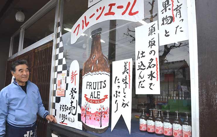 6日から販売が始まった「信州須坂フルーツエール」。角田酒店では手描きの絵でPRしている
