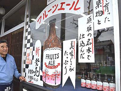 信州須坂フルーツエール 瓶詰め商品の販売開始