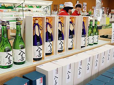 香り豊か、地酒「入善」復活 JAみな穂販売