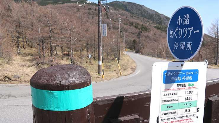 高峰高原ホテル前に立つツアー停留所の看板