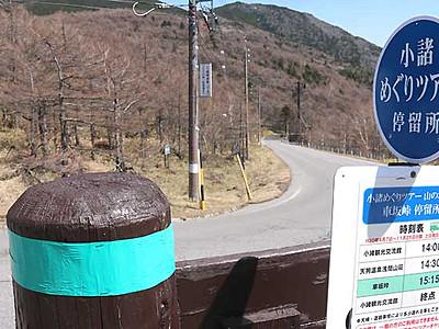 浅間山周遊の新ルート 小諸市街地と登山口結ぶ