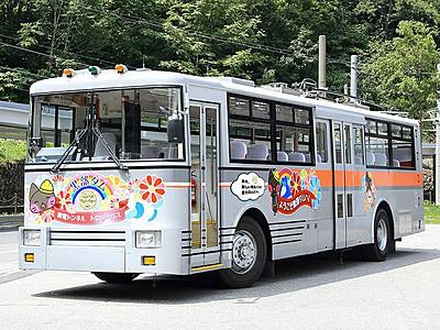 15日からラッピング アルペンルートのトロリーバス