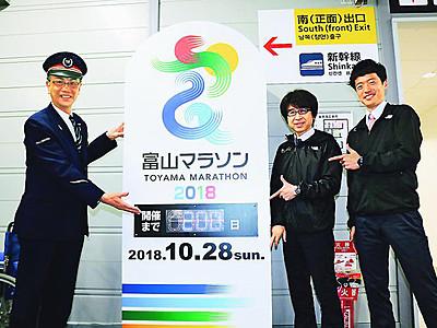 富山マラソンあと200日 富山・高岡駅に残日計