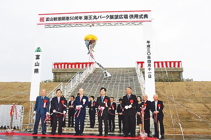 展望広場(奥)の完成を祝う石井知事ら関係者=海王丸パーク