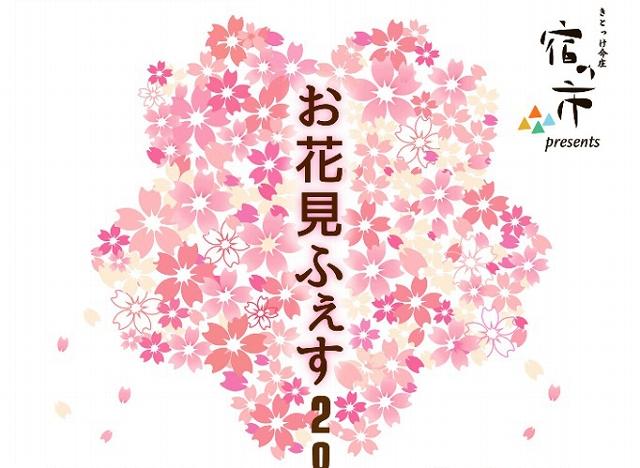 「お花見ふぇす2018」のチラシ