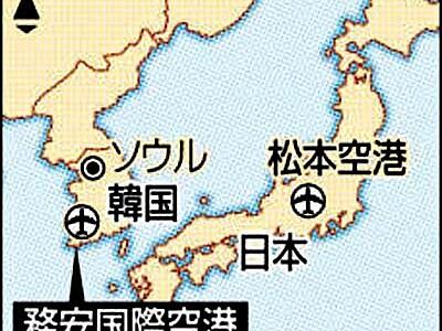 韓国―松本「連続国際チャーター便」 5~6月運航決定