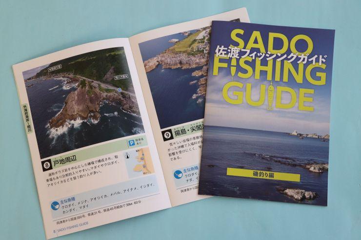新潟県佐渡地域振興局が発行した「佐渡フィッシングガイド」