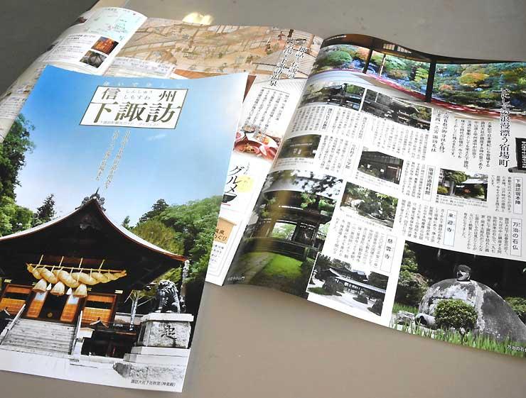 情報を絞り込んだ下諏訪町の観光パンフレットの概要版