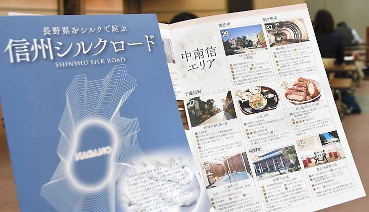 製糸業に関連する施設などを紹介した観光パンフレット