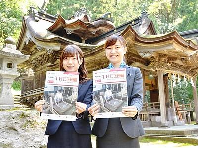 越前和紙で保険パンフ 福井銀×損保ジャパン×県協組