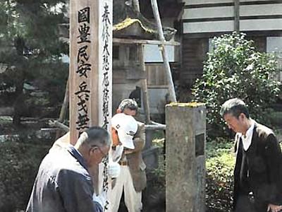 7年目に1度「御開帳」 29・30日に木島平・天然寺