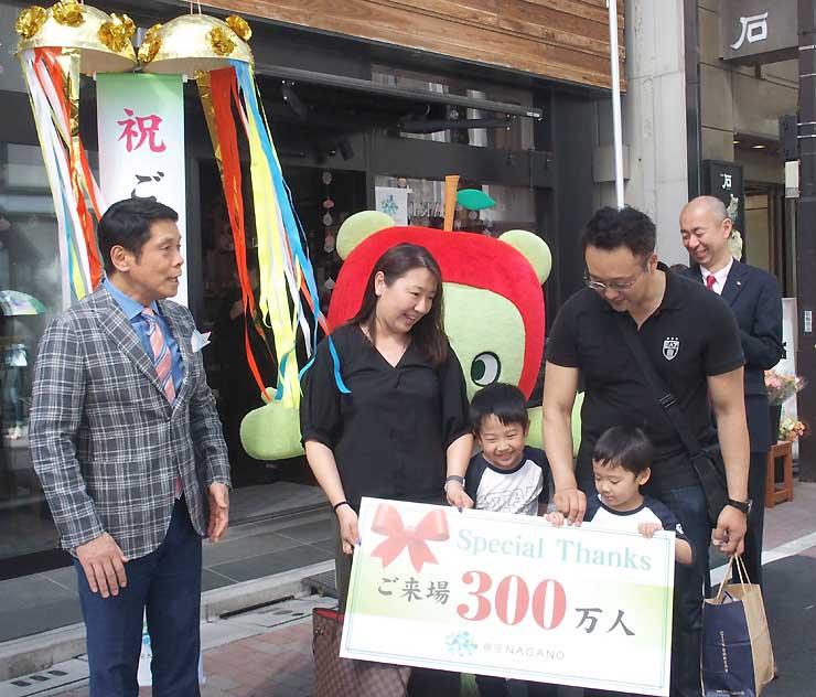 300万人目の来場者となった池田さん一家を祝ったセレモニー