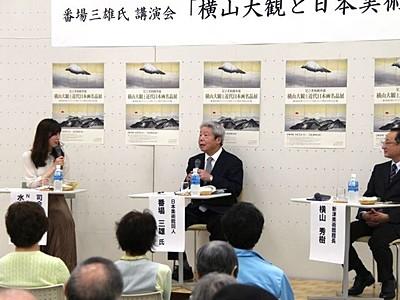 横山大観作品 日本画家・番場さん講演 新潟・新津美術館