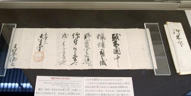 豊臣秀吉が越前国内での独占的な商売を認めた朱印状=4月24日、福井県福井市の県文書館