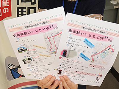 駅の待ち時間に観光を 高岡市若手職員マップ作成