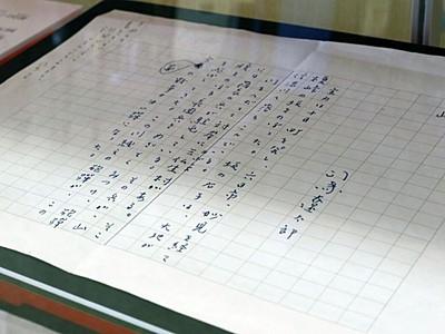 司馬遼太郎さん「峠」直筆公開 文学碑原稿 小千谷
