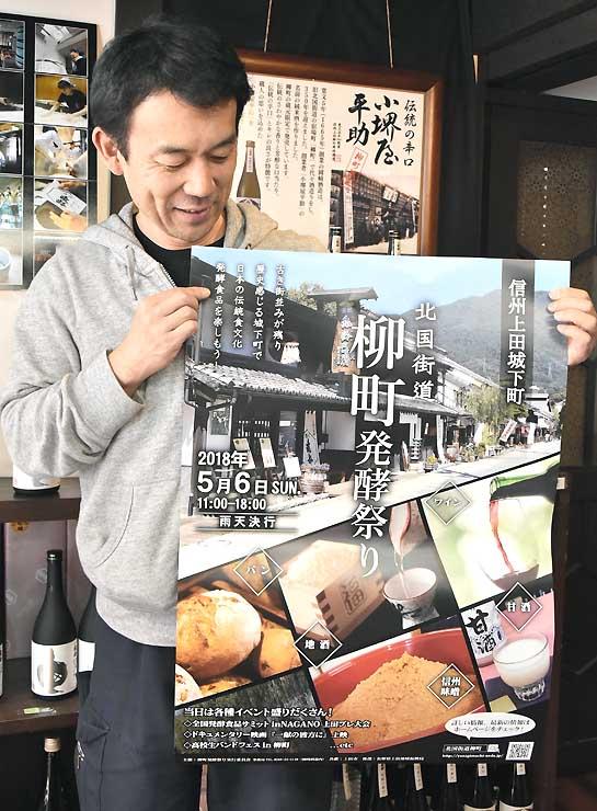 柳町発酵祭りをPRする岡崎さん