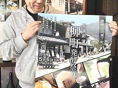 発酵祭り、味わい深く 上田で6日、飲んで食べて楽しんで