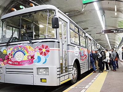 最後の年 客足順調 アルペンルート関電トロリーバス