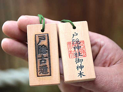 戸隠神社奥社の杉で木札 「古道大ウォーク」参加者に配布