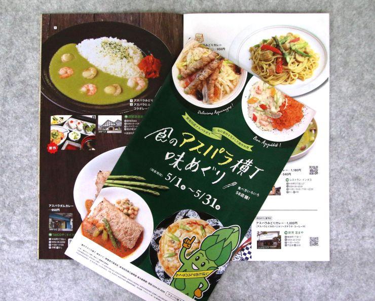 新発田市で開かれている「食のアスパラ横丁 味めぐり」のパンフレット