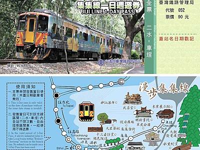 使用済み切符、乗車券と交換 しなの鉄道と台湾のローカル線