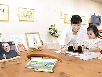 加古里子さんに「ありがとう」 かこさとしふるさと絵本館