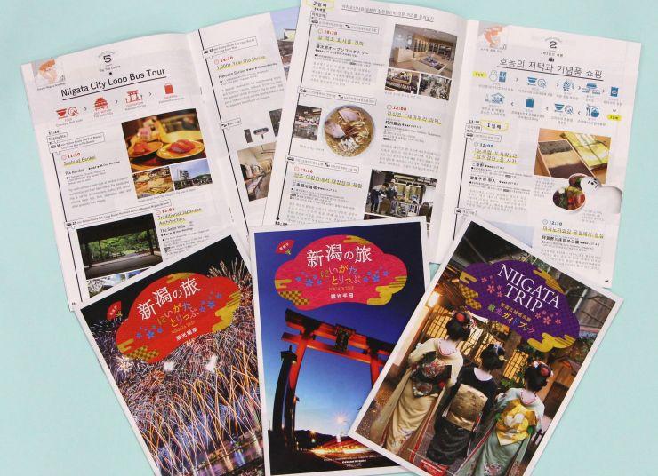 新潟市など6市町村が発行した観光ガイドブック