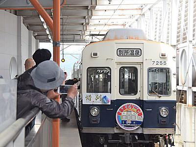 上田電鉄別所線、7200系「ラストラン」