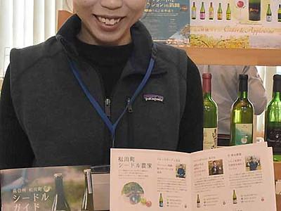 シードル農家のガイドブック 松川町が発行、醸造所も紹介