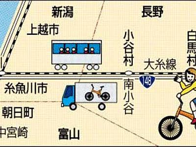 「カーゴトラック&トレイン」期間拡大 南小谷―糸魚川間