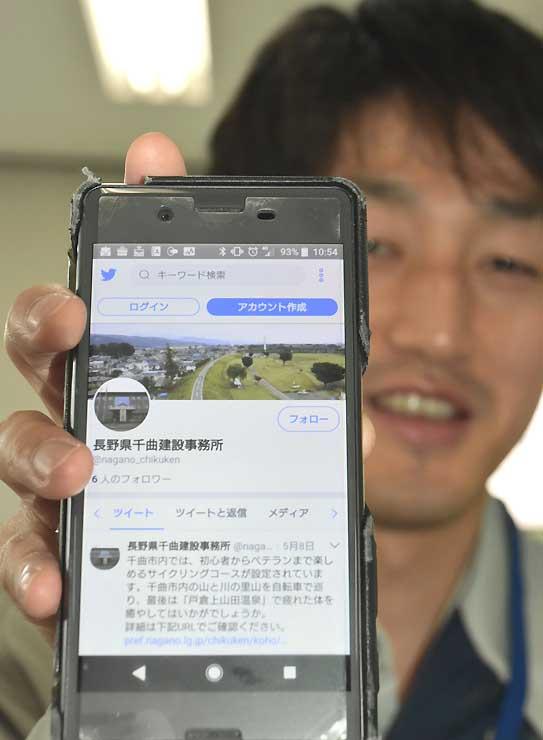 県千曲建設事務所が開設したツイッターアカウント
