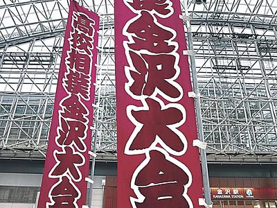 高まる決戦ムード 金沢駅に大のぼり旗 20日に高校相撲金沢大会