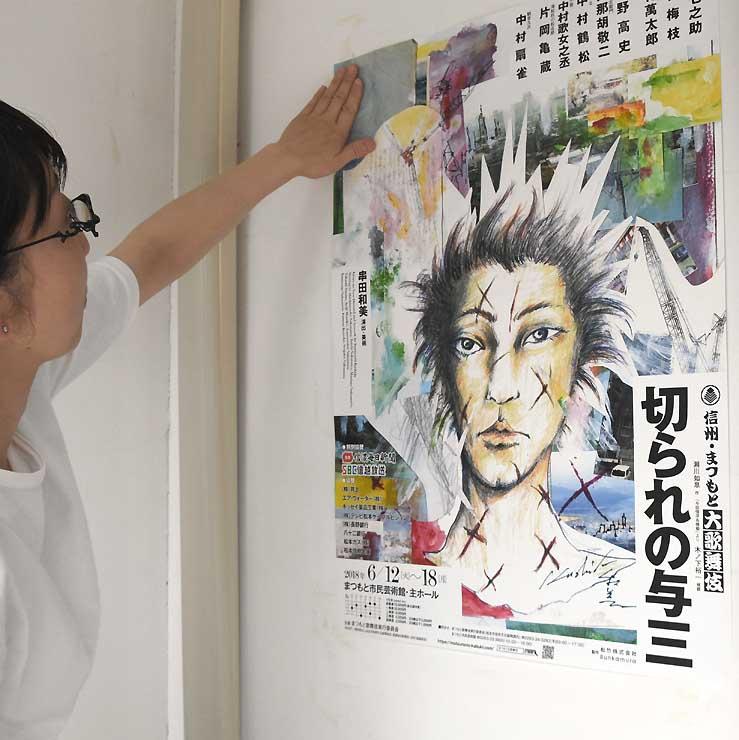 松本市の中町通りの店頭に張り出された「切られの与三」のポスター