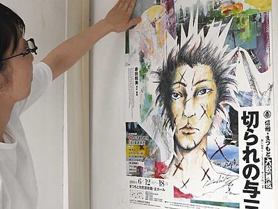「大歌舞伎」ポスター完成 松本で6月12~18日