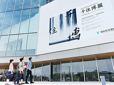 千住博展の巨大ポスターお目見え 富山県美術館