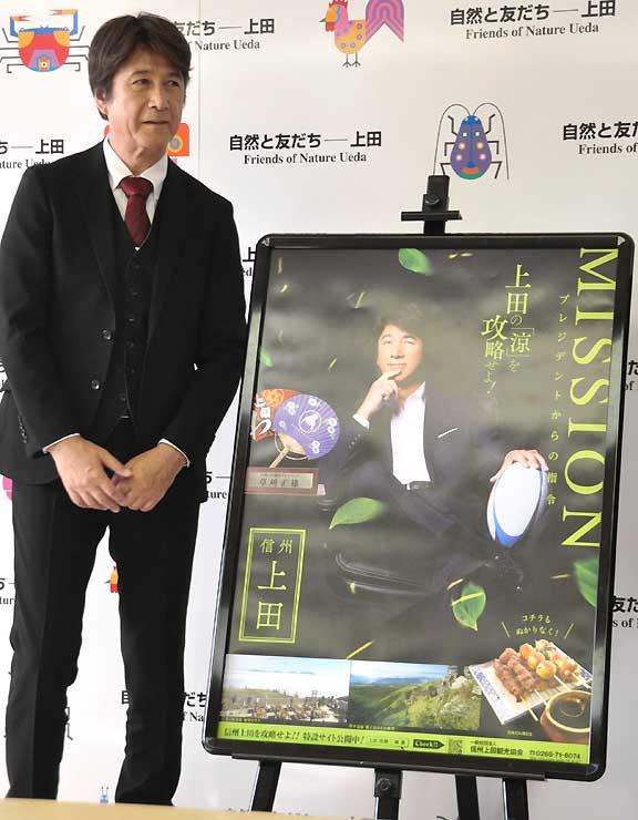 4月末に上田市を訪れた際、夏バージョンのポスターを前に喜ぶ草刈さん