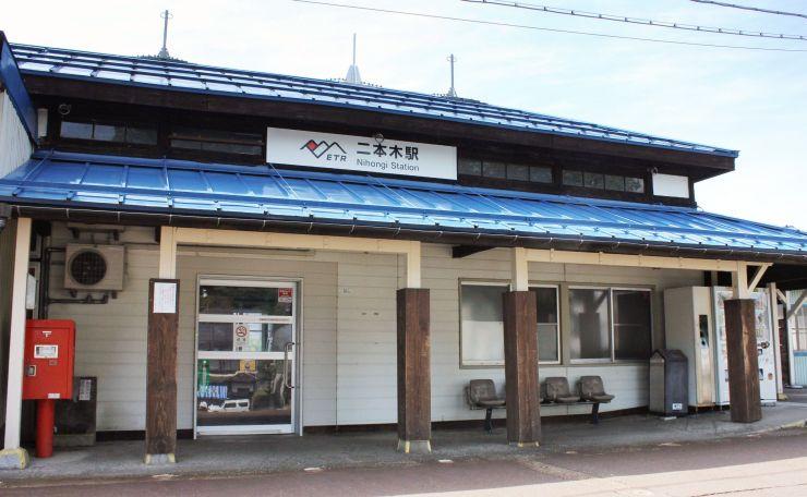 上越市の歴史的建造物等整備支援事業として改修を予定する二本木駅の駅舎=上越市中郷区