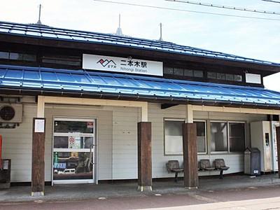 トキ鉄二本木駅 明治の姿復元へ 外壁、待合室など改修