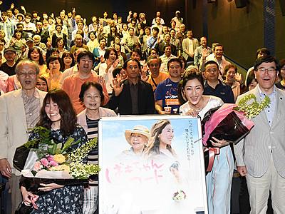 映画「ばぁちゃんロード」県内公開 主演の文音さんらトークショー