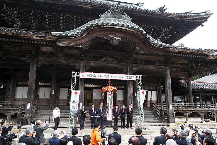 太子堂の前でくす玉を割って、日本遺産認定を祝う田中市長ら=瑞泉寺