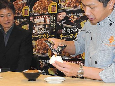 焼肉の締めにカレー「ちょい食べ」 飯田の企業がレトルト商品