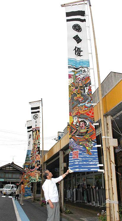 「のぼり旗祭り」を盛り上げているのぼり旗=五泉市