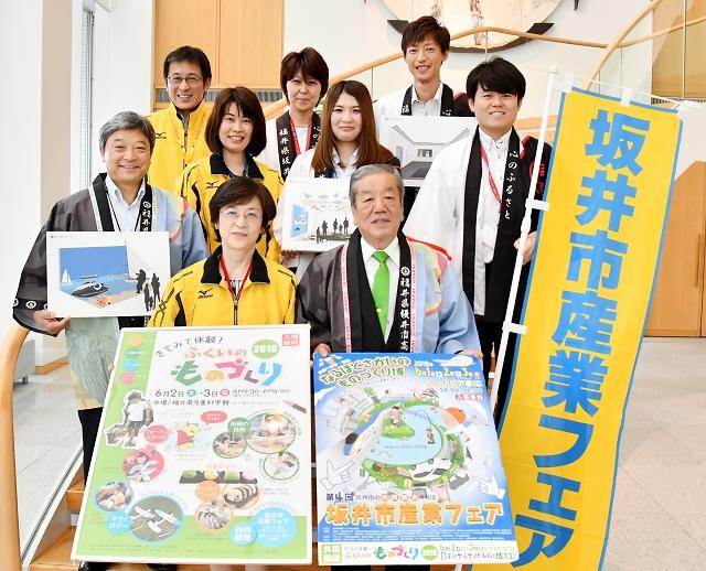 坂井市産業フェアへの来場を呼び掛ける宣伝隊=30日、福井新聞社