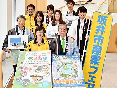 坂井市のものづくり触れよう 産業フェア、6月1日開幕